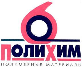 Полихим 1
