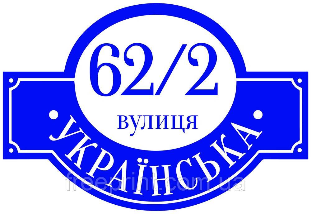 Табличка адресная фигурная 50 х 34 см