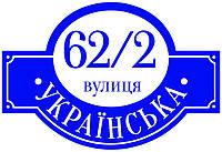 Табличка адресная фигурная 50 х 34 см, фото 1