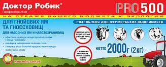 Средство Доктор Робик PRO500 для навозных ям и навозохранилищ для фермерских предприятий 2кг