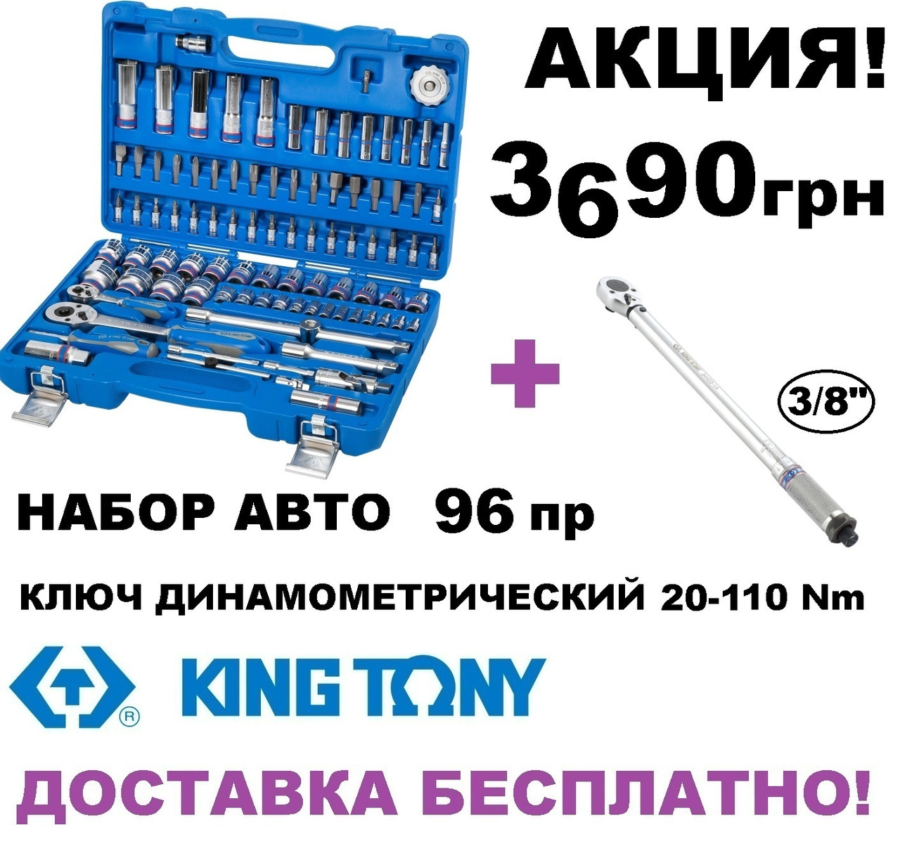 Набор инструментов 96 ед. King Tony SC7596MR + динамометрический ключ АКЦИЯ