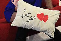 Сувенирная подушка с вышивкой «Я всегда с тобой», фото 1