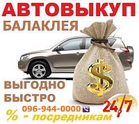 Авто выкуп Балаклея, Автовыкуп Балаклея, в течение часа! 24/7