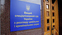 Жалоба по гражданскому делу ВССУ