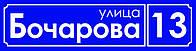 Табличка адресная прямая 40 х 10 см, фото 1