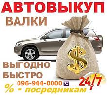 Авто выкуп Валки, Автовыкуп в Валках в течение часа! 24/7