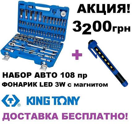 Акция! Набор инструментов 108 ед. King Tony SC7510MR + Фонарик LED 3W с магнитом 79831