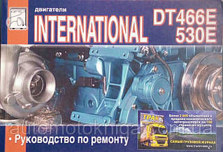 ДВИГАТЕЛИ  DT466E / INTERNATIONAL  530E   • Руководство по ремонту