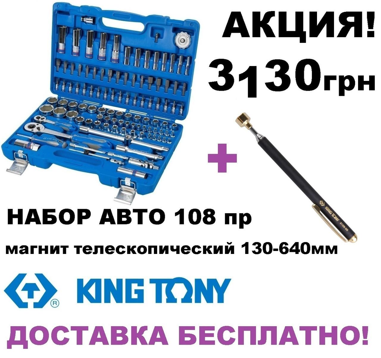 Акция! Набор инструментов 108 ед. King Tony SC7510MR + Магнит телескопический 2128-26