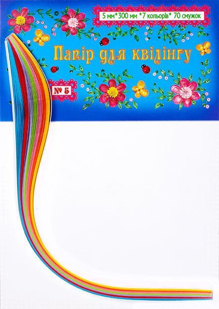 Полоски для квиллинга №5 Скат 7 цветов,5 мм*300 мм*70 полосок УП-201