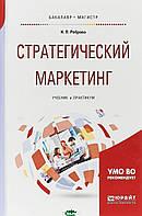 Реброва Н.П. Стратегический маркетинг. Учебник и практикум для бакалавриата и магистратуры