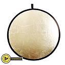 Отражатель - рефлектор Photolite (60 см.) 2 в 1., фото 5