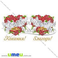 Рушник свадебный для выш. бисером Барвиста вишиванка 9b767562d04c1