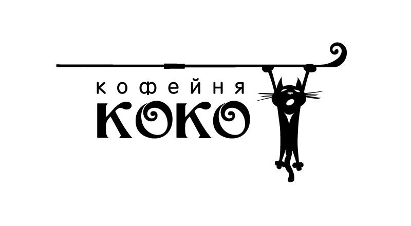 Кофейня КОКО