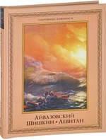 Айвазовский, Шишкин, Левитан