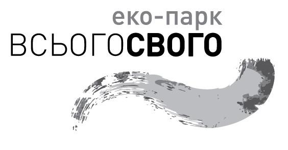 """Эко-парк """"ВСЬОГОСВОГО"""" 1"""