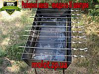 Мангал стальной на 10 шампуров