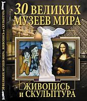 30 великих музеев мира  Живопись и скульптура