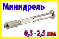 Мини дрель ручная №1 0.5-2.5mm 4 цанга микро сверло отвёртка хобби