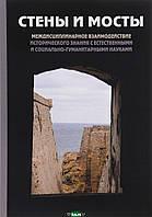 Стены и мосты. междисциплинарное взаимодействие исторического знания с естественными и социально-гуманитарными науками
