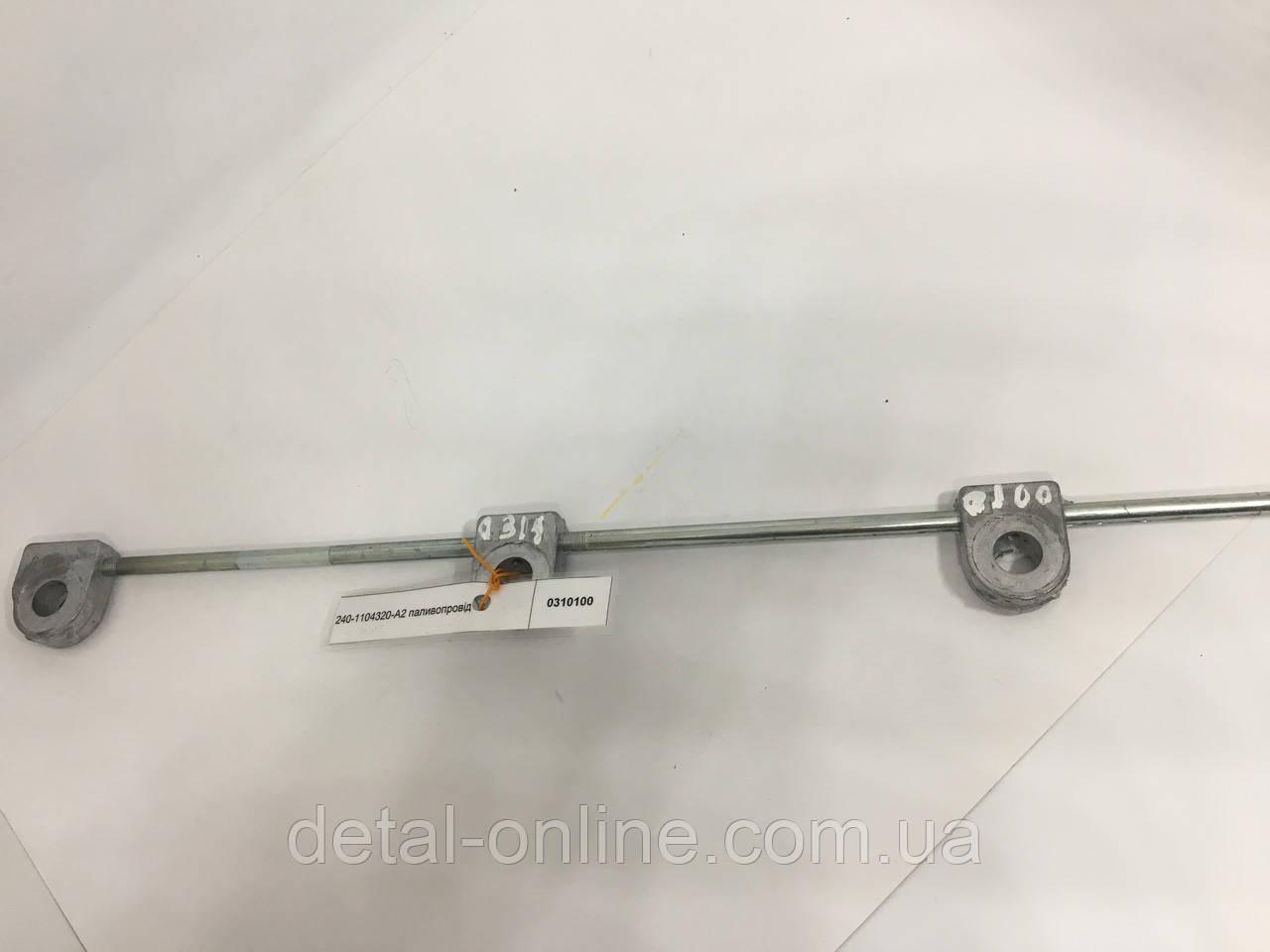 Топливопровод дренажный (обратка) 240-1104320-А2 МТЗ-80-82