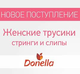 Новая коллекция женского нижнего белья Donella