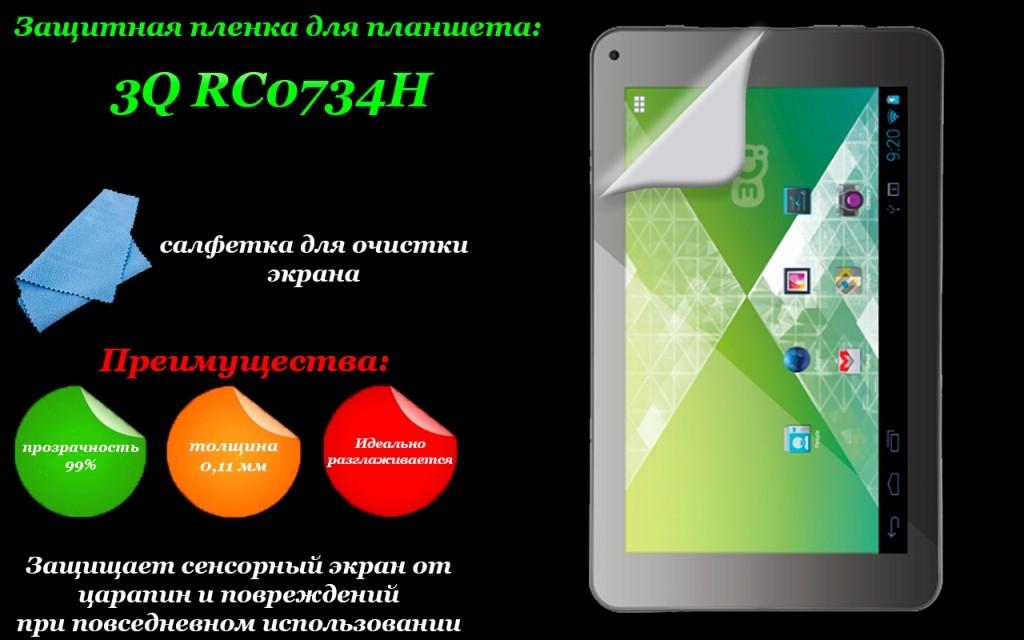 Защитная пленка для планшета 3Q RC0734H