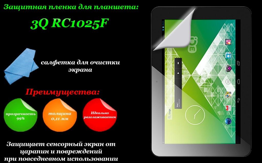 Защитная пленка для планшета 3Q RC1025F