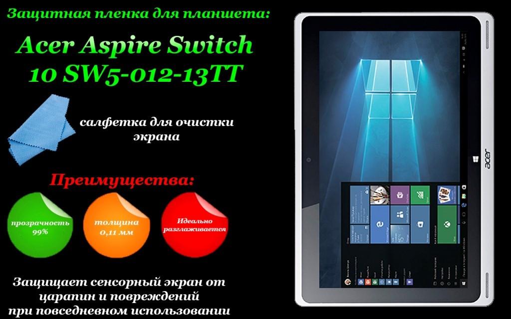 Защитная пленка для планшета Acer Aspire Switch 10 SW5-012-13TT