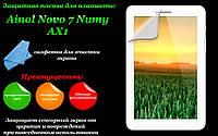 Защитная пленка для планшета Ainol Novo 7 Numy AX1