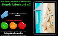Защитная пленка для планшета Bravis NB961 9.6 3G