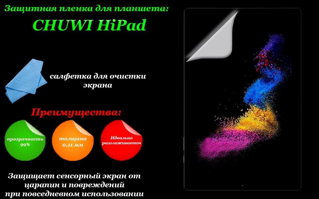 Защитная пленка для планшета CHUWI HiPad
