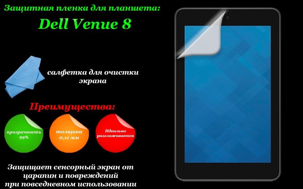Защитная пленка для планшета Dell Venue 8