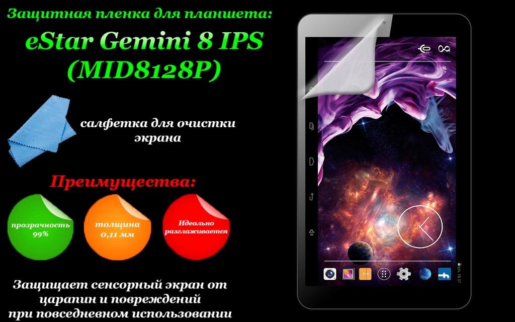 Защитная пленка для планшета eStar Gemini 8 IPS (MID8128P)