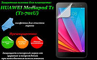 Защитная пленка для планшета HUAWEI Mediapad T1 (T1-701U)