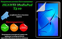 Защитная пленка для планшета HUAWEI MediaPad T3 10