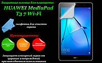 Защитная пленка для планшета HUAWEI MediaPad T3 7 Wi-Fi