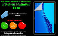 Защитная пленка для планшета HUAWEI MediaPad T5 10