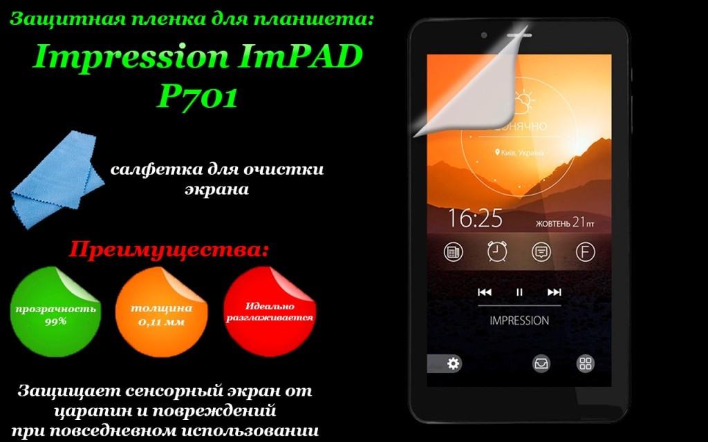 Защитная пленка для планшета Impression ImPAD P701
