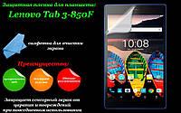 Защитная пленка для планшета Lenovo Tab 3-850F