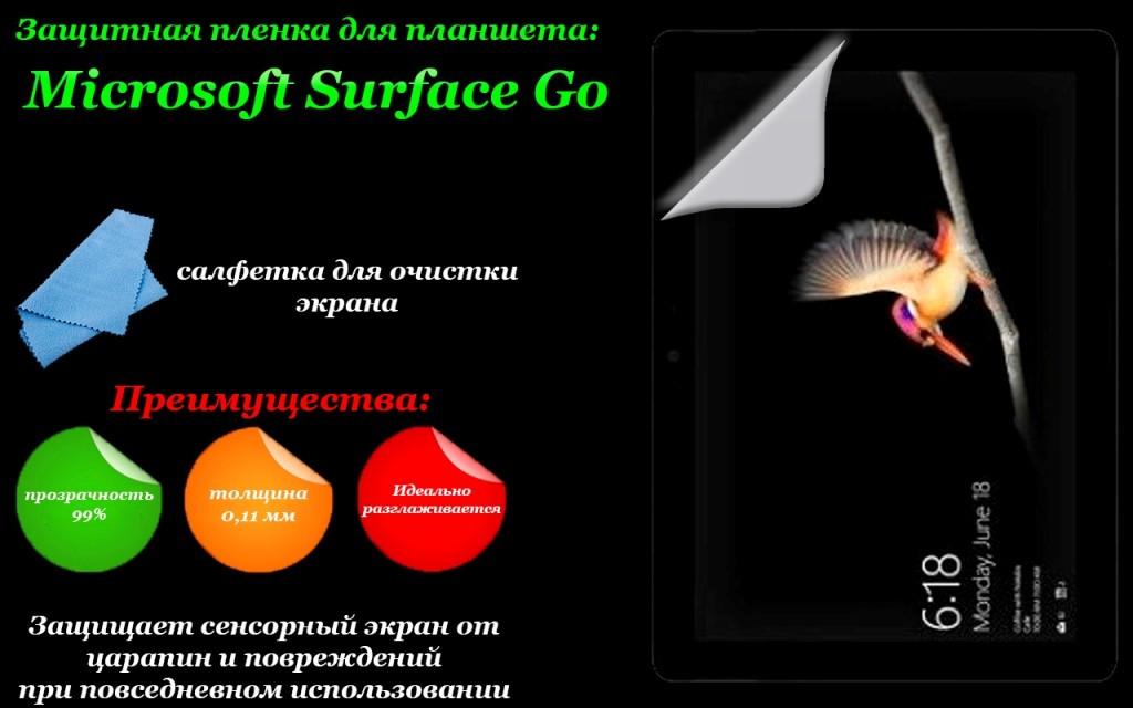 Защитная пленка для планшета Microsoft Surface Go