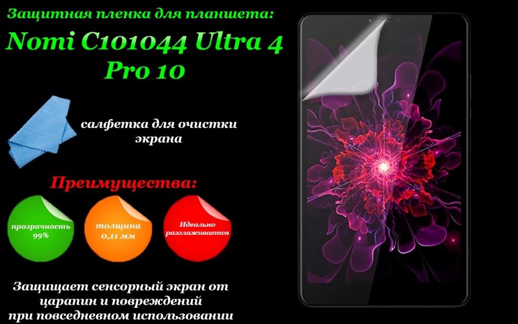 Защитная пленка для планшета Nomi C101044 Ultra 4 Pro 10
