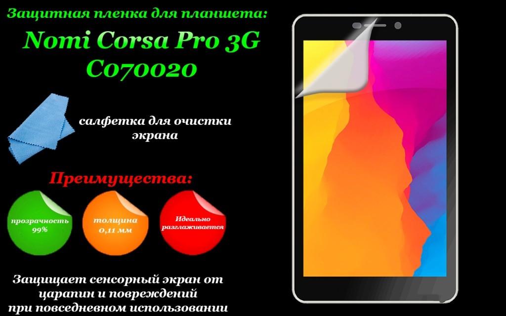 Защитная пленка для планшета Nomi Corsa Pro 3G C070020