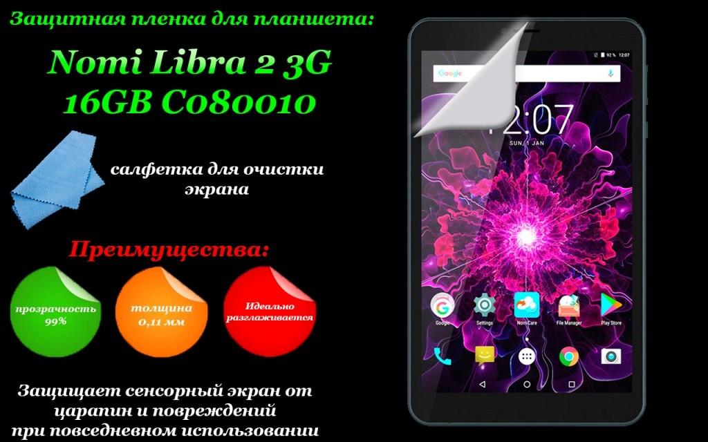 Защитная пленка для планшета Nomi Libra 2 3G 16GB C080010