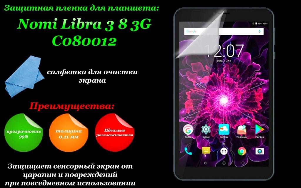 Защитная пленка для планшета Nomi Libra 3 8 3G C080012