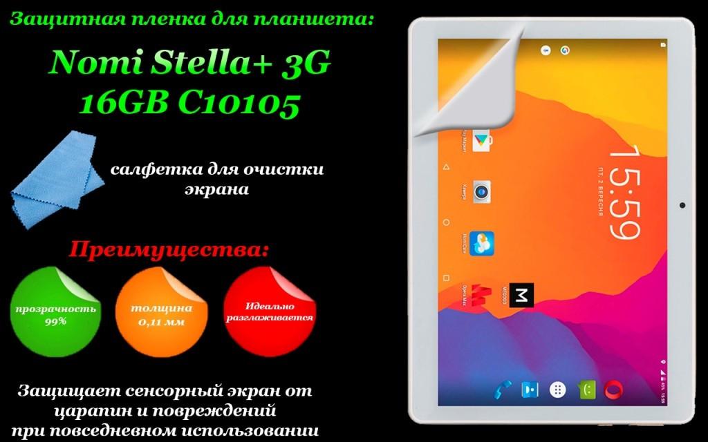 Защитная пленка для планшета Nomi Stella+ 3G 16GB C10105