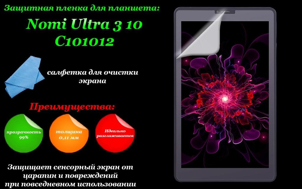 Защитная пленка для планшета Nomi Ultra 3 10 C101012