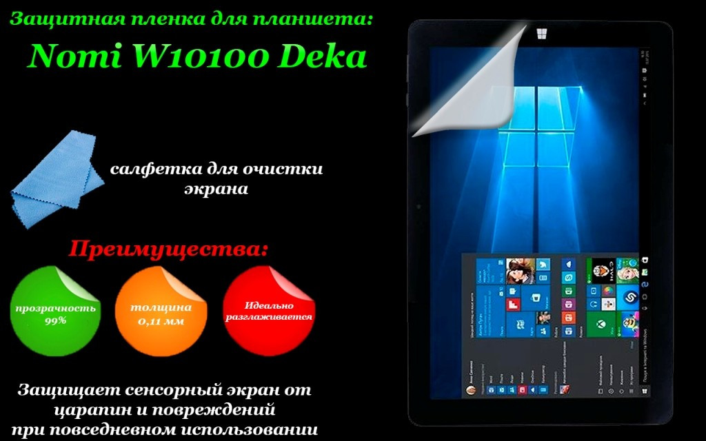 Защитная пленка для планшета Nomi W10100 Deka