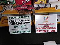 Информационные таблички (изготовление)