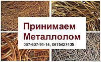 Куплю Лом Цветных Металлов, Харьков